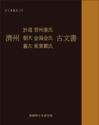 제주 어도 진주강씨 조천 김해김씨 구좌 동래정씨 고문서(고문서집성 110)(양장본 HardCover)