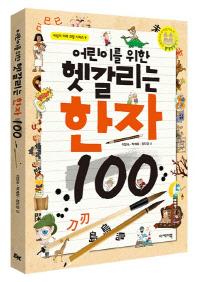 어린이를 위한 헷갈리는 한자 100(어린이 미래교양 시리즈 9)