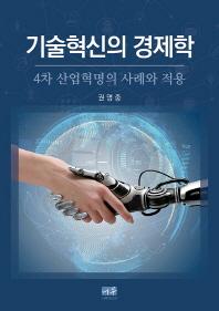 기술혁신의 경제학(양장본 HardCover)