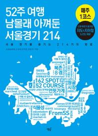 52주 여행 남몰래 아껴둔 서울경기 214