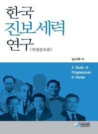 한국진보세력연구(개정증보판)(양장본 HardCover)