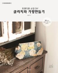 소잉 하루에 Vol. 19: 트렌디한 소잉 DIY 클러치와 가방만들기