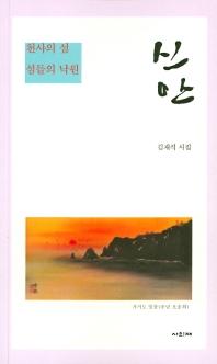 신안(사의재 시인선 19)