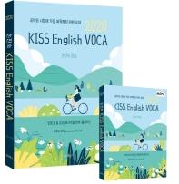손진숙 KISS English Voca(2020)