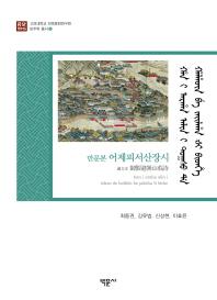 만문본 어제피서산장시(고려대학교 민족문화연구원 만주학총서 8)(양장본 HardCover)