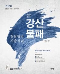 경찰형법 기출정리(2020)(해설이 좋은 강산불패)
