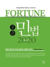 민법(2020)(포춘)