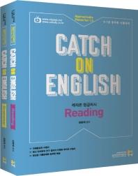 Catch on English(캐치온 잉들리쉬) 세트(전2권)