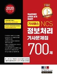 정보처리기사 문제집 700제(2020)