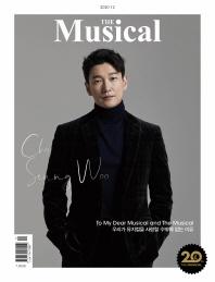 더 뮤지컬(2020년 12월호)