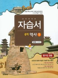 중학 역사1 자습서 평가집 겸용(정재정 교과서편)(2017)