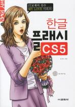 한글 플래시 CS5(CD1장포함)(MY LOVE 44)