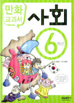 만화 교과서 사회 6학년