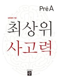 초등 최상위 사고력 Pre A(7세)(2019)
