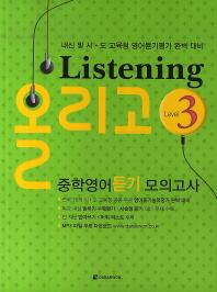 Listening 올리고 중학영어듣기모의고사 Level. 3