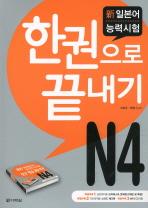신일본어능력시험 N4 한권으로 끝내기(개정판 3판)(CD1장, 체크북1권포함)