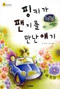 핑키가 팬지를 만난 얘기 //22-4