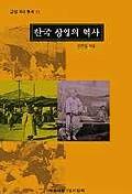 한국 상업의 역사