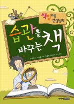 책벌레 선생님의 습관을 바꾸는 책