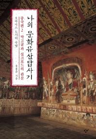 나의 문화유산답사기 중국편. 2: 막고굴과 실크로드의 관문