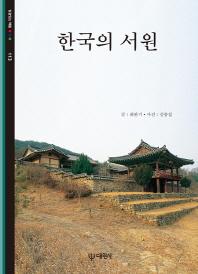 한국의 서원(빛깔있는 책들 113)