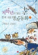 한국대표 명작동화 5(저학년이 읽는)