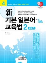 신 기본 일본어 교육법. 2: 입문편(일본어 교육학 시리즈 4)