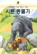 시튼 동물기(초등학생이 쉽게 읽을 수 있는)