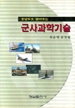 군사과학기술(문답으로 알아보는)