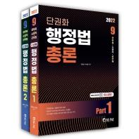 2022 9급 공무원·소방·군무원 단권화 행정법총론(전2권)