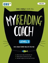 마이 리딩 코치(My Reading Coach)Level. 3(EBS 선생님과 함께 하는)