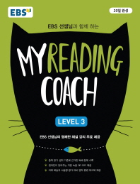 EBS 선생님과 함께 하는 마이 리딩 코치(My Reading Coach)Level. 3