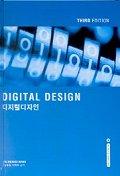 디지털디자인  (DIGITAL DESIGN)