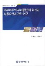 대부처주의(부처통합)의 효과와 성공요인에 관한 연구(KIPA연구보고서 2009-17)