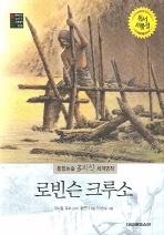 로빈슨 크루소 책