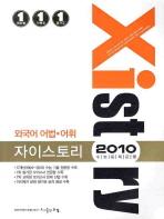 외국어 어법 어휘(2010)