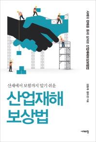 산업재해보상법(산재에서 보험까지 알기 쉬운)