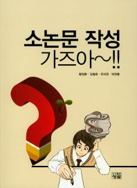 소논문 작성 가즈아~!! ///3332