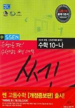 수학 10-나(2007)