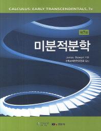 미분적분학(7판)