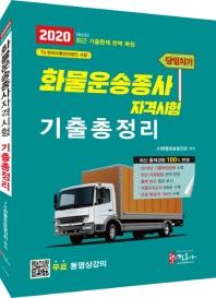 화물운송종사자격시험 기출총정리(2020)(당일치기)