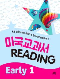 미국교과서 Reading Early 1 : 기초 어휘와 패턴 문장으로 영어 리딩 첫걸음 떼기