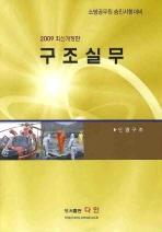 구조실무(2009)(개정판)