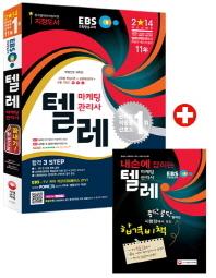 텔레마케팅관리사 한권으로 끝내기(2014)(EBS)(합격비책소책자1권포함)