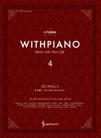 위드피아노(With Piano). 4: 중고급편