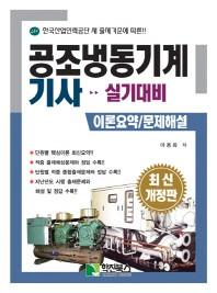 공조냉동기계기사 실기대비