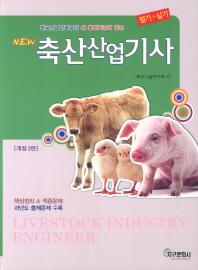 축산산업기사(New)(개정판 3판)