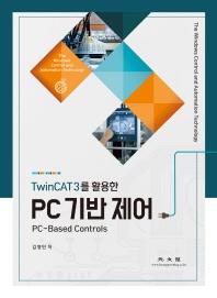PC 기반 제어(TwinCAT3를 활용한)