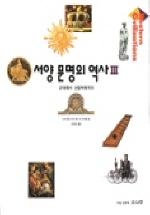 서양 문명의 역사 3