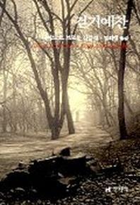 걷기 예찬(현대문학 예찬 시리즈)